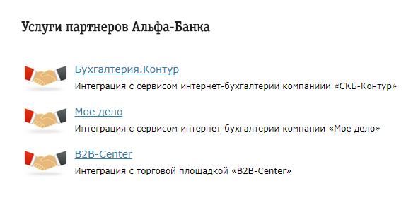 Услуги партнеров банка Альфа