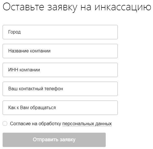 Заявка на инкассацию