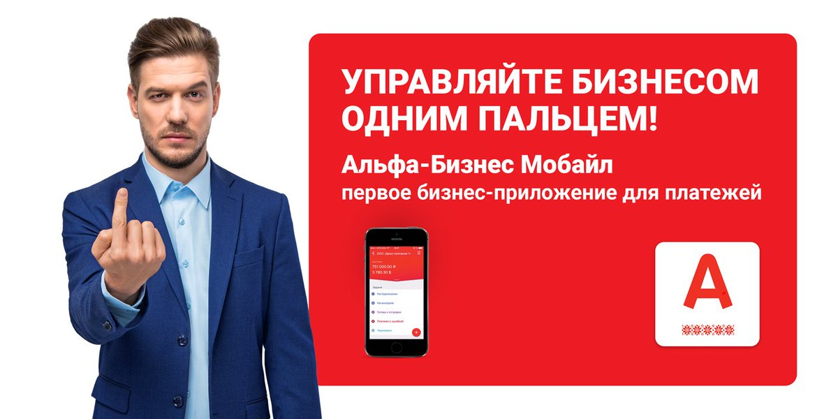 Альфа-Бизнес Онлайн